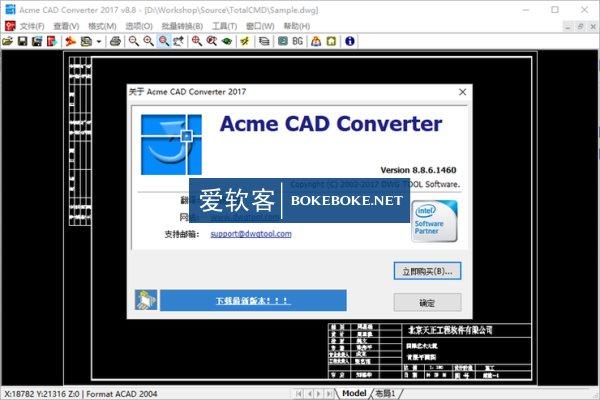 Acme CAD Converter 8.8 中文便携版 | CAD图纸文件转换及查看工具 | 爱软客