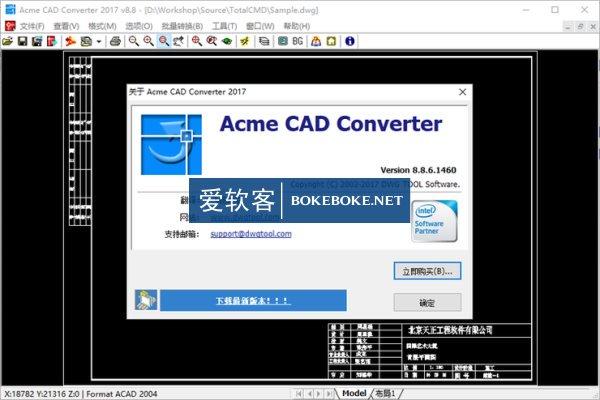 Acme CAD Converter 8.8 中文便攜版 | CAD圖紙文件轉換及查看工具 | 愛軟客